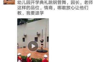 深圳一幼儿园开学典礼表演钢管舞 教育局已介入