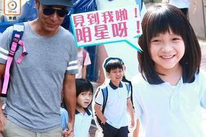 郭晋安接儿女放学 单肩背粉书包手牵女儿超有爱