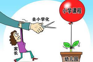 """北京启动幼儿园""""小学化""""专项治理 纳入教育督导"""