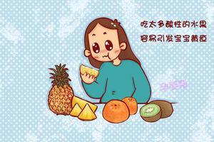 这类水果在孕期要少吃,否则容易造成新生儿黄疸