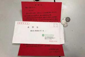教科书式家教:孩子借4块钱买票 妈妈手写长文还钱