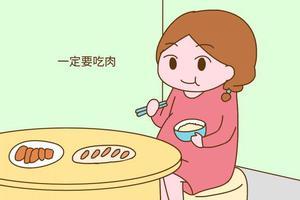 怀孕期间不要担心自己会长胖 常吃这3类肉 长胎不长肉