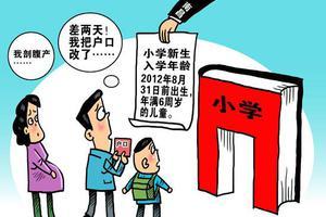 早上学还是晚上学?孩子入学年龄让家长很纠结