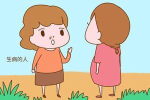 怀孕后遇到这3种人,孕妈要主动躲的远远的