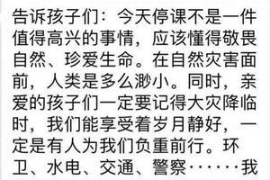 """广州一学校借台风上""""生命教育课"""" 在朋友圈走红"""