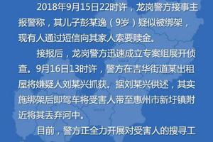深圳9岁男孩被绑架弃河中 绑匪曾通过短信索赎金