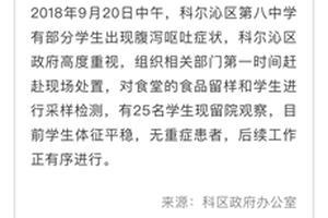 内蒙古通辽一学校学生出现呕吐症状 25人留院观察