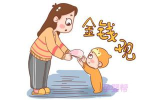 以下五个方法教你如何树立孩子的金钱观