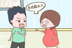 怀孕期间,生气哭泣对胎宝宝影响有多大?