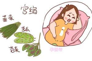 这几种蔬菜易引发宫缩,孕妈再喜欢,也千万不要贪嘴