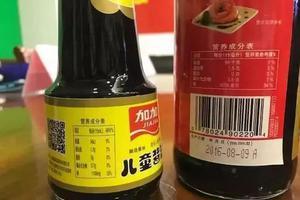 儿童酱油现原形:钠含量比普通酱油高 海天曾被罚15万
