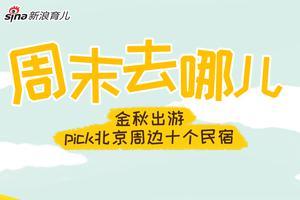 金秋出游  pick北京周边十个民宿