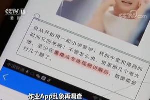 作业App乱象再调查:暗藏百款网游含涉黄游戏
