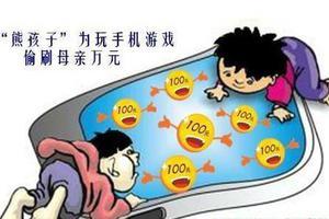 """10岁儿子玩手游花12.7万元 妈妈让他慢慢""""还债"""""""
