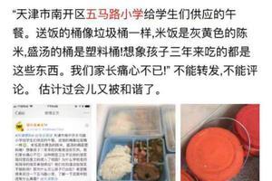 天津一小學午餐被質疑不衛生:送飯的桶像垃圾桶
