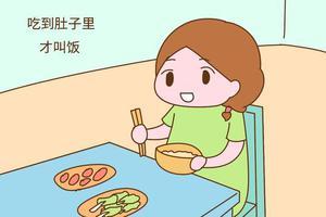 孕媽食欲差吃不下,弄清這三點,不用擔心胎寶寶挨餓