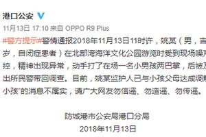 网传防城港有人抢孩子 当地警方辟谣:消息不实