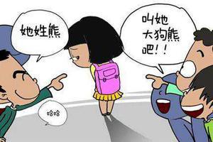 北京青年报:起侮辱性绰号也是校园欺凌