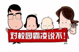 广东精确定义校园欺凌:限定调查时间加重惩戒分量
