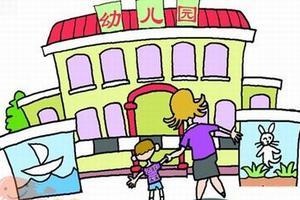 中央发文:幼儿园伤害儿童 责任人或终身不得执教