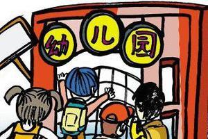 中共中央国务院:2020年普惠性幼儿园覆盖率达80%