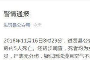 南昌5名幼儿园工作人员死亡 目前该幼儿园已停课