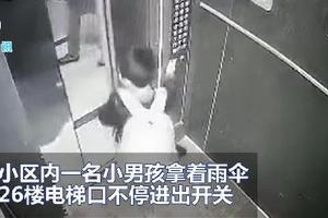 男孩拿雨伞卡电梯玩耍险被带飞 受困后电梯内蹦跳