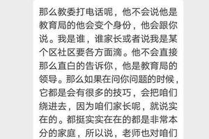 家校群有人指导家长应付教育局回访 班主任公开道歉