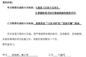 和妈妈签下契约书后 杭州五年级男孩一个月减重7斤