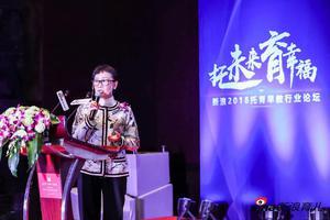 刘百纯:两岸0-3岁儿童养育观念的改变及全球托育现状