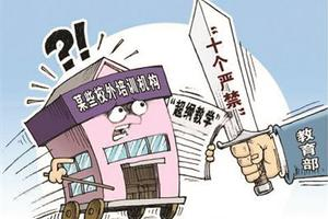 """北京为课外培训降温 疯狂的海淀黄庄开始""""退烧"""""""