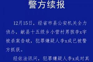 河北沧州10岁男童失踪38天后身亡 嫌疑人已被刑拘