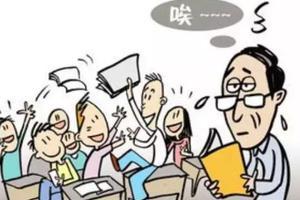 英媒:学生太难管 英国2/3老师不想干了