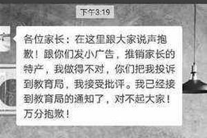 杭州一班主任向家长推销土特产 后续处理结果公布