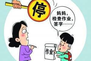 济南教育局:不得要家长代批作业 不布置重复性作业