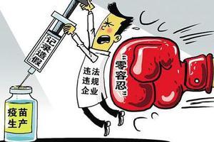 江苏省委书记:对金湖过期疫苗事件要依法严肃追责