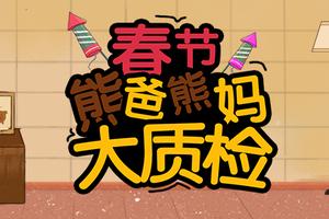 宝宝春节营养健康安全提醒