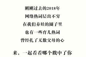 """凌晨1点二胎爸爸""""被移出群聊"""",背后原因刷爆春节朋友圈!"""