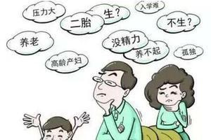 美媒:育儿成本令中国人不敢生二孩