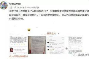 北京允许非婚生子女随母报户口:非新规且审核严格