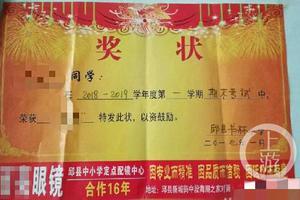 河北民办小学奖状印广告