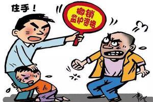 禁止家长打孩子 日本东京市公布防虐待条例草案