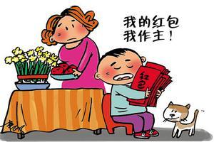 孩子的红包属于谁?朝阳法院:非父母财产分割范围