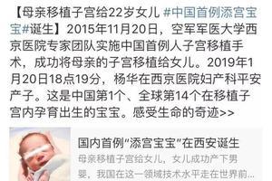 震惊!中国第一例!女儿移植妈妈的子宫生子成功?!究竟是对是错?