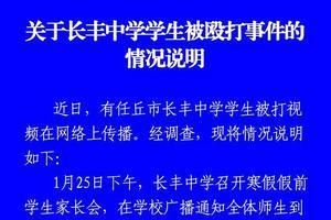 河北一学生被殴打 校长和主管安全副校长停止工作