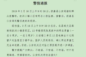 河南获嘉县两名男童从12层坠亡 警方正调查死因