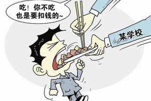 检察日报谈学校强推包餐制:考虑学生利益了吗?