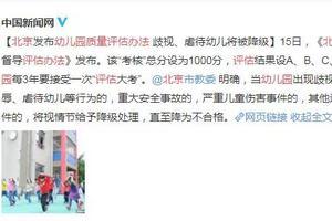 《北京市幼儿园办园质量督导评估办法》发布,你有什么想说的吗?