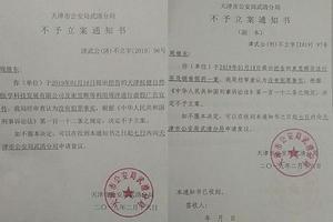 权健受害女童父亲起诉权健:警方出具不予立案通知书