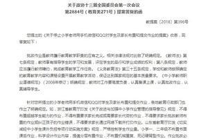 教育部答复关于停止小学老师用手机微信和QQ布置作业